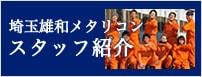 埼玉雄和メタリコン スタッフ紹介