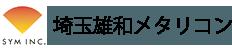 埼玉雄和メタリコン
